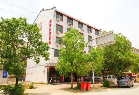 浮梁昌东商务宾馆