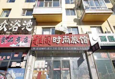 蛟河雅阁时尚旅馆