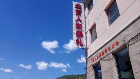 张家口北京人在崇礼青年旅舍