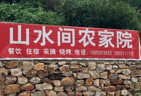 天津蓟县山水间农家院