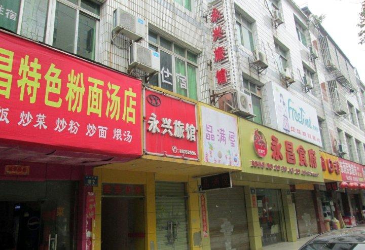 南昌永兴宾馆