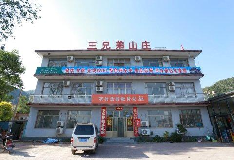 天津三兄弟山庄农家院