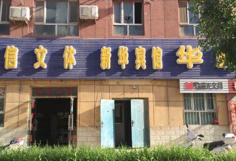 图木舒克新华宾馆