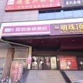 易佰连锁酒店(济南火车站店)