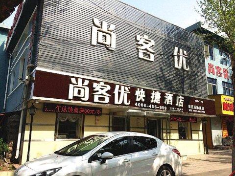 尚客优快捷酒店(济南百脉泉店)