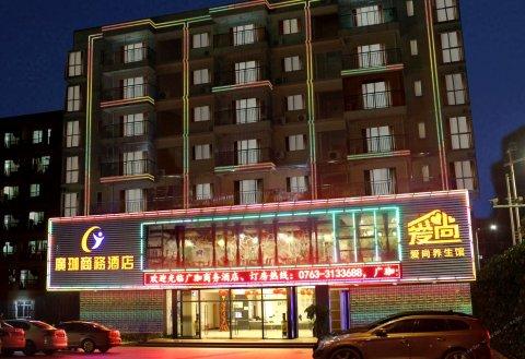 清远广珈商务酒店