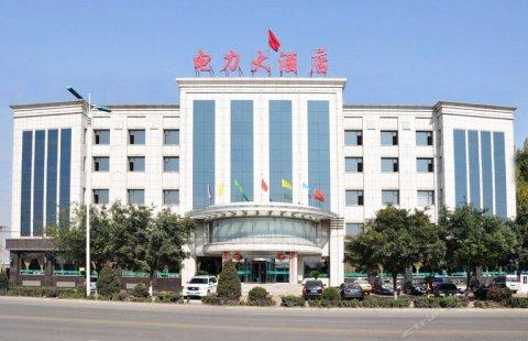 原平电力大酒店