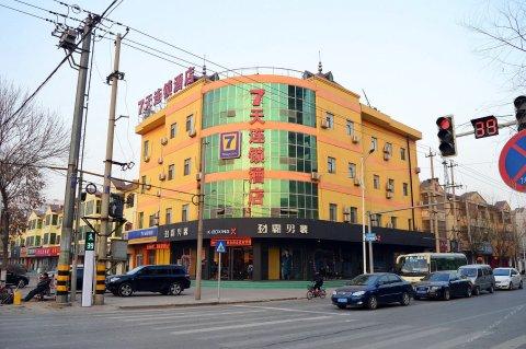 7天连锁酒店(衡水安平中心路店)