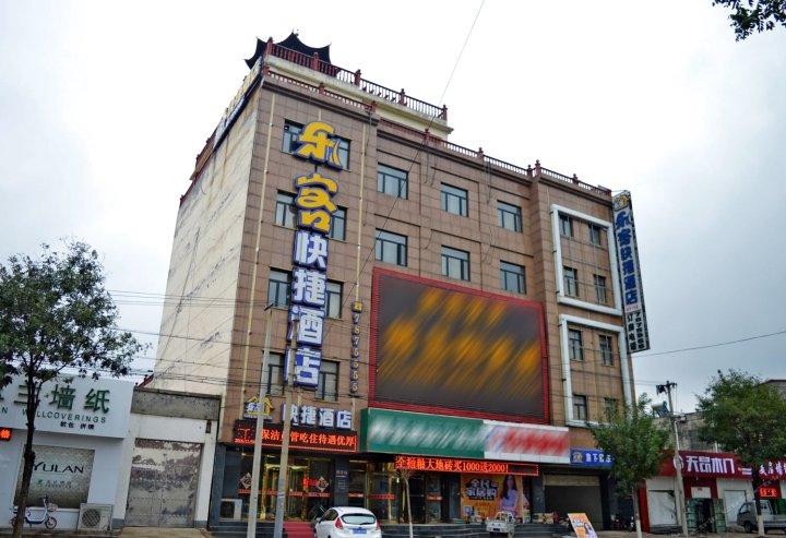 安平乐客快捷酒店