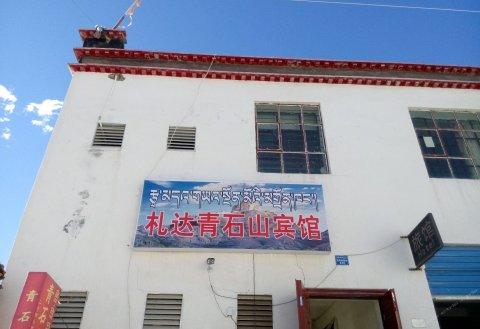 札达青石山宾馆