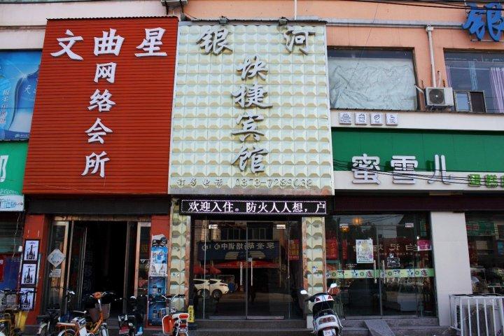 原阳县银河快捷宾馆