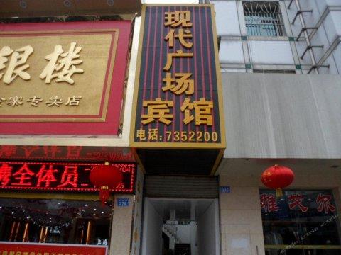 金寨现代广场宾馆