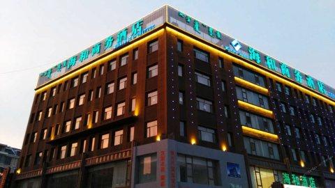 凉城海和商务酒店
