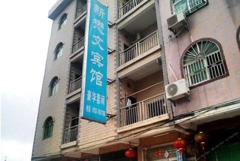 惠州新懋文宾馆