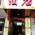 贵阳馨悦酒店