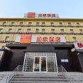 如家酒店(北京房山城关店)