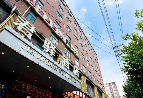 君驿酒店(西安城西客运站大庆路店)