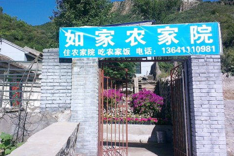 北京如家农家院