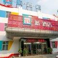 派酒店(北京顺义地铁站燕京桥店)