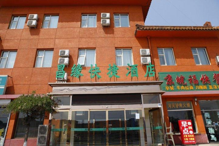 北京昌缘快捷酒店