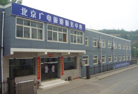 北京广电旅游服务中心