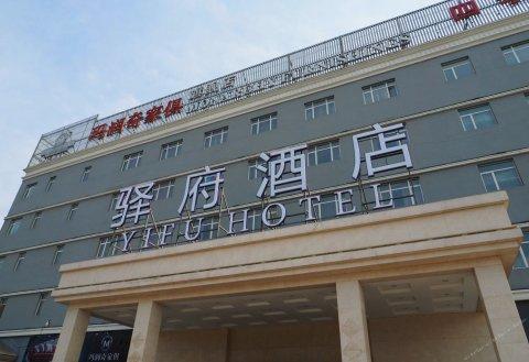 北京北七家未来科学城驿府酒店