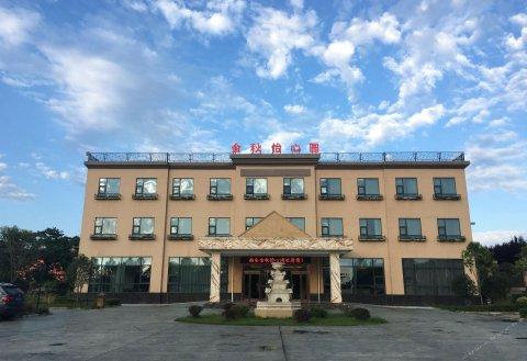 西安金秋怡心园酒店