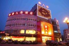 北京唐人府酒店
