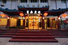 北京蜀都宾馆