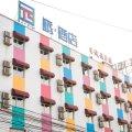 派酒店(北京沙河地铁站店)