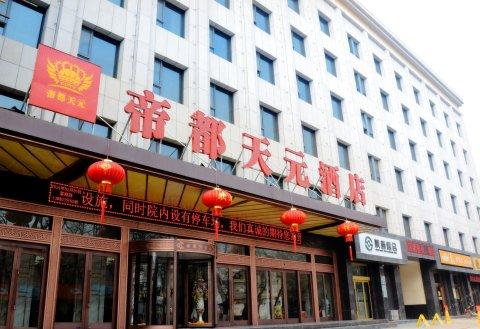 西安帝都天元酒店