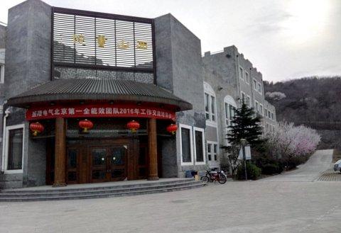 北京西山书院度假山庄
