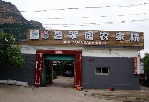 北京清凉谷碧翠园农家院