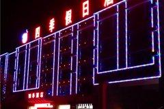中卫四季假日酒店
