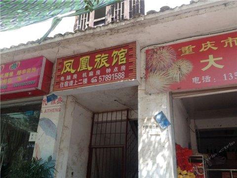 巫山凤凰宾馆