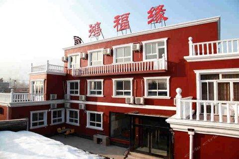 北京龙庆峡鸿福缘农家院