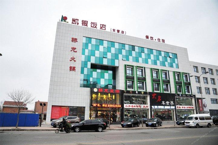 东营鼎元大酒店