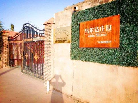 吐鲁番乌尔达庄园