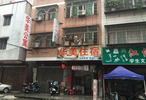 广州华美公寓