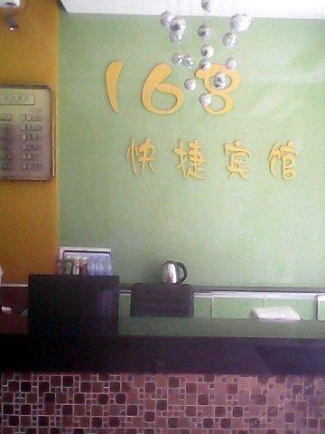 牡丹江市168快捷宾馆