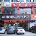 逸米酒店(广州新塘太阳城店)