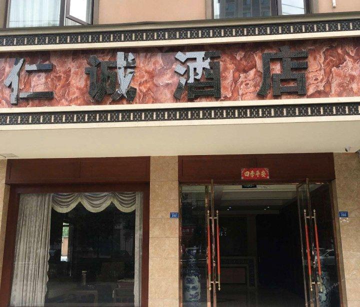 蒲江仁诚酒店