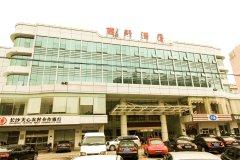 西野酒店(长沙青园店)