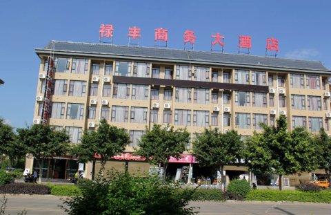 楚雄禄丰商务大酒店