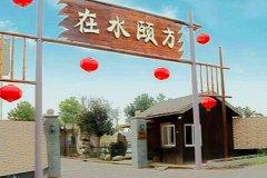 上海在水颐方度假村