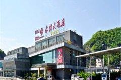 安顺鑫焰大酒店