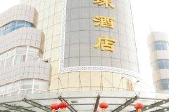 滨州明珠酒店