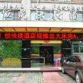 杭州恒悦快捷酒店