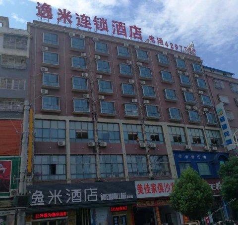 逸米酒店(浠水红烛路店)