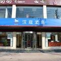汉庭酒店(天津汉沽体育场店)